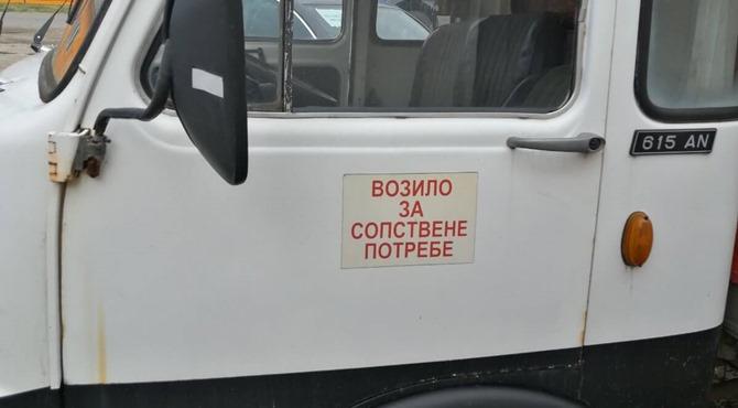 """bočna strana vozila sa naznakom """"vozilo za sopstvene potrebe"""""""